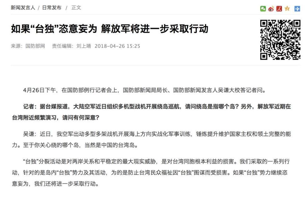 """【解局】借朝韩会谈打""""习蔡会""""的主意?蔡英文有点忘乎所以了"""