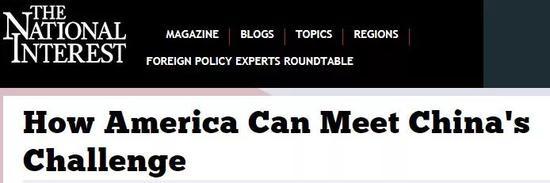 """美媒:面对""""中国挑战""""美国只需这样应对"""
