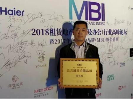 瑞贝庭公寓酒店荣获2017年度最具投资价值品牌