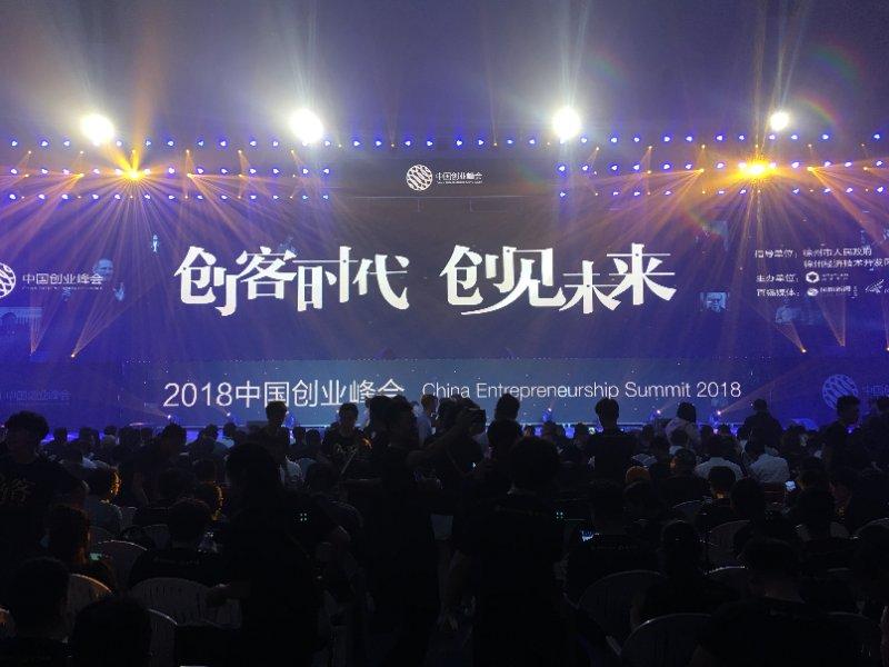 2018中国创业峰会成功举办 开启合作共赢新篇章