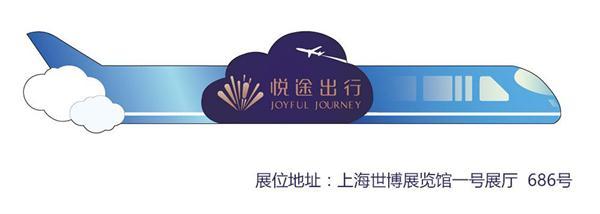悦途出行与您相约ITB China 2018国际旅游展会