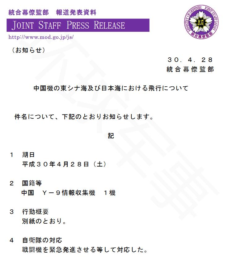中国海空军10天内9次让日本自卫队出动应对