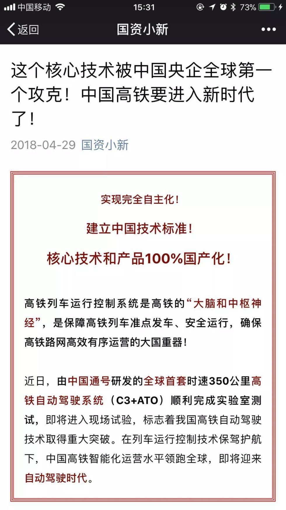 骄傲!中国又打破了一项发达国家的技术垄断! - yuhongbo555888 - yuhongbo555888的博客