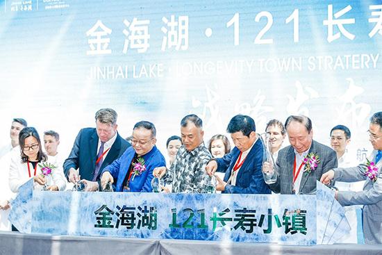 """助力""""健康中国"""",金海湖121长寿小镇全球发布"""