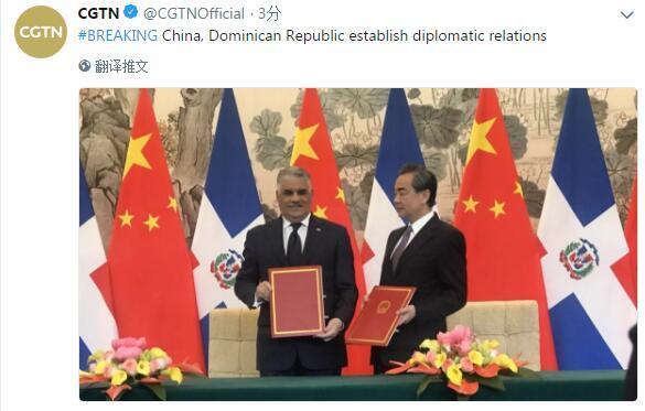 """外媒:多米尼加共和国与中国建交 与台湾""""断交"""""""