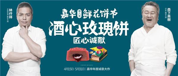吃货界的狂欢 嘉华第八季鲜花饼节发布系列新品