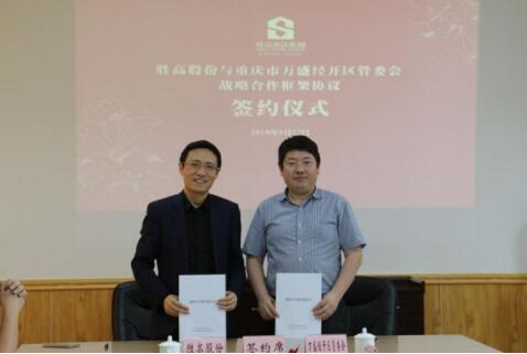 胜高酒店与重庆万盛经开区签署战略合作协议,布局大西南