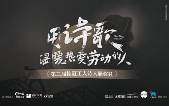 800米深处的诗与歌,吴晓波为桂冠工人诗人颁奖