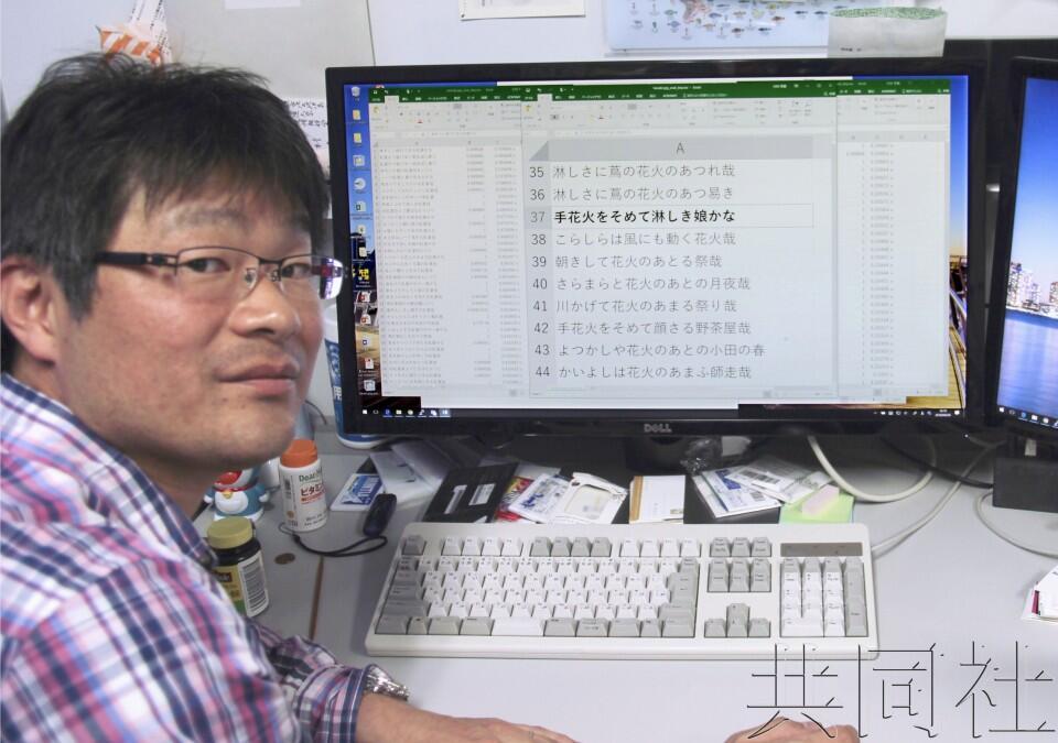 """北海道大学教授研究(AI)""""一茶君"""" 能创作符合风景的诗句"""