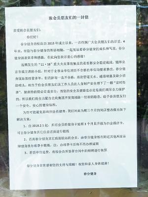 春分健身闭店显露资金链困局 预付卡迟迟未能退款广东校讯通网