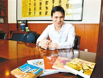 外国人:还想翻译更多的四书五经和中国古籍