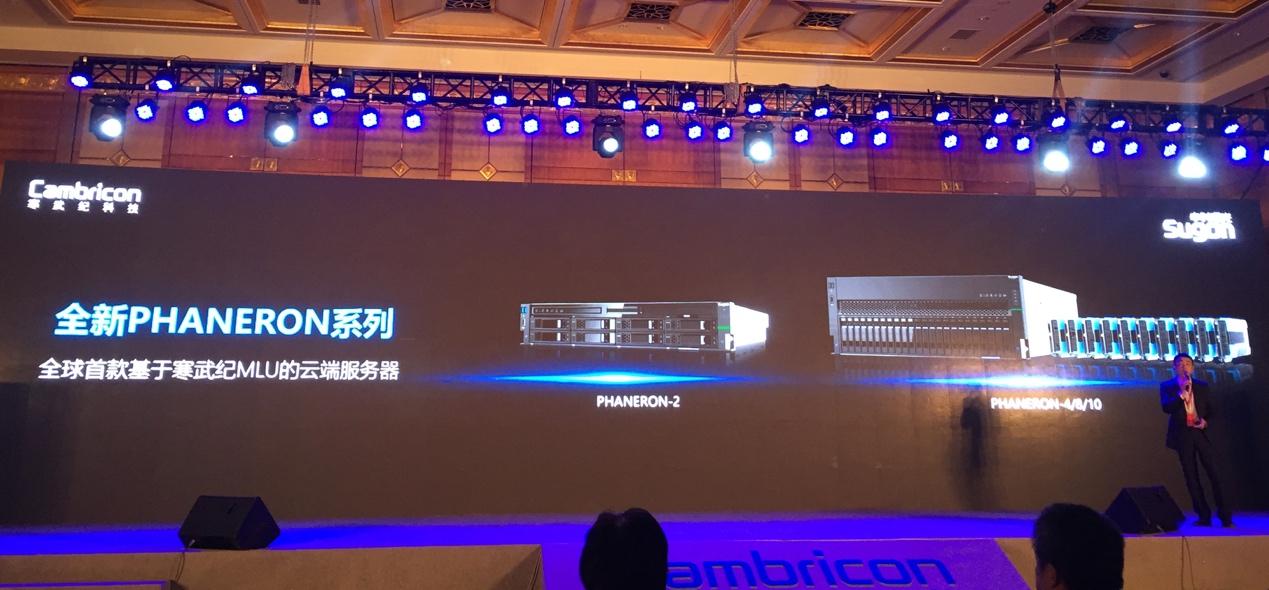 """""""中国芯""""云端服务器同步发布 计算能力惊人"""