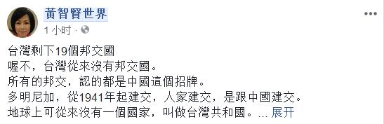 """多米尼加与台""""断交"""" 黄智贤讽台当局:自己不认中国招牌谁认你!"""