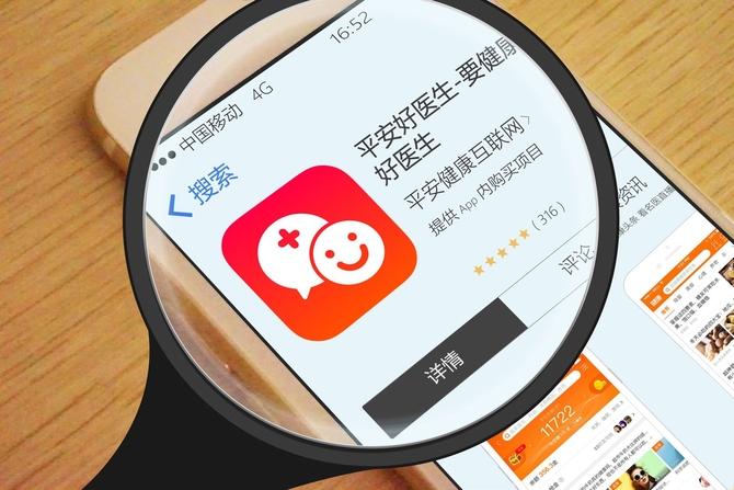 平安好医生港交所挂牌上市 市值超600亿港元