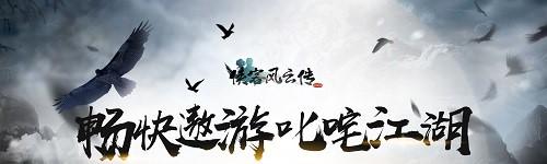 《侠客风云传online》iOS用户专属福利