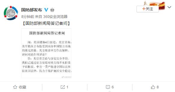 美军机在吉布提遭中国基地激光照射?国防部:已批驳美方