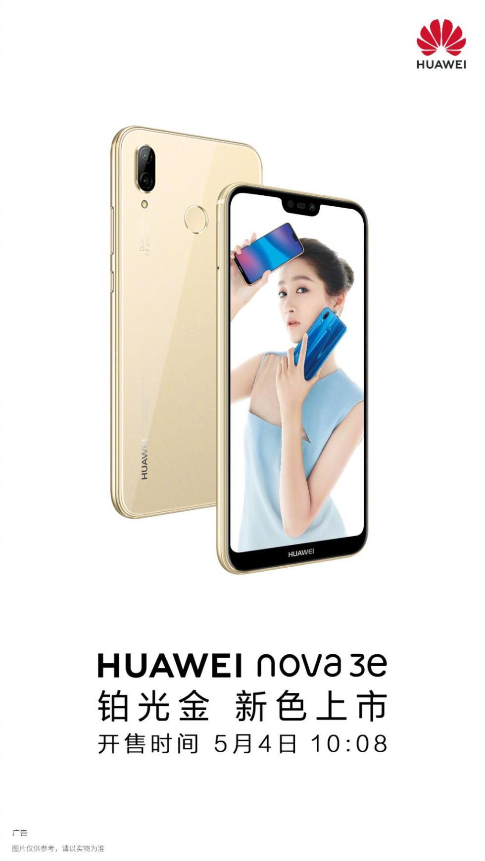 华为nova 3e 铂光金色新上市 5月4日10:08正式开启预售