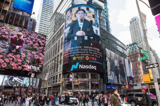 广誉远亮相纽约时代广场 郭家学向世界讲述中医药人梦想与愿景