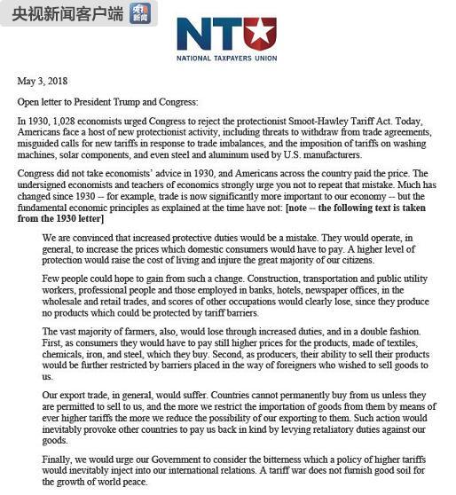美国千名经济学家致信特朗普:反对贸易保护主义!