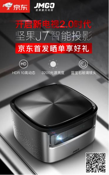坚果J7京东上线 全新开启新电视2.0时代