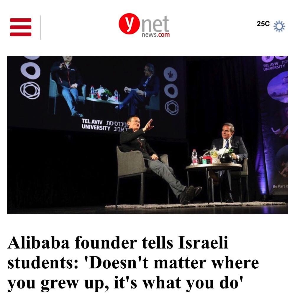 马云被以色列媒体赞:对科技和未来的思考极具启发性