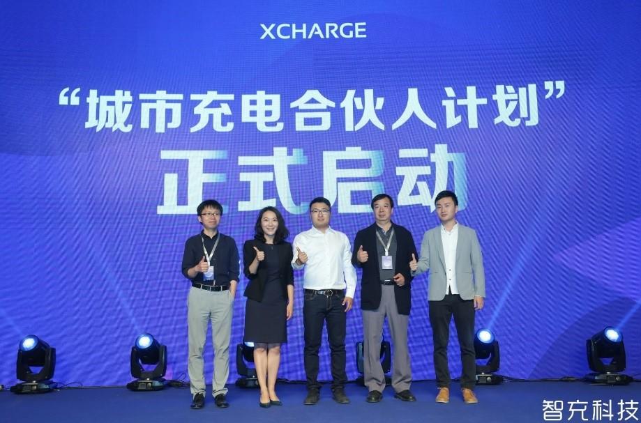 智充科技启动城市充电合伙人计划 扶植充电运营商