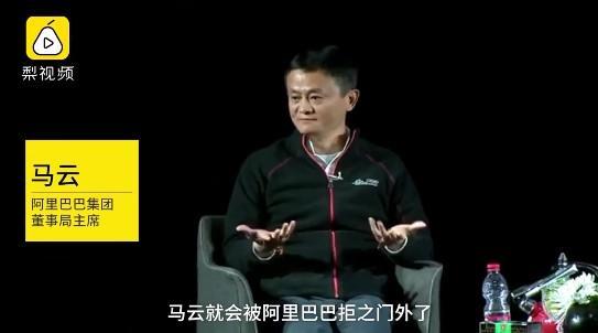 马云:阿里不愿招北大清华毕业生 他们应到中小企业
