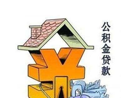 北京首套贷利率上调公积金贷款受捧