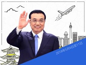 图解:新一届政府成立后总理首次出访!