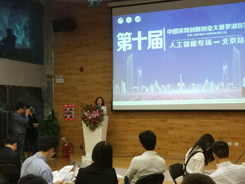 北京第二届深圳罗湖大梧桐双创大赛人工智能专场