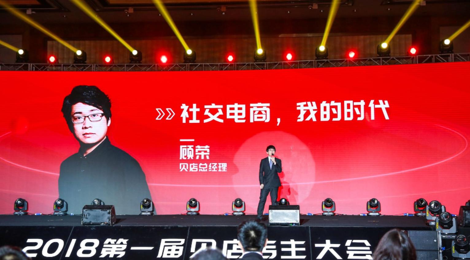 贝店顾荣:打造消费型社交电商平台,贝店要在未来三年实现百倍增长