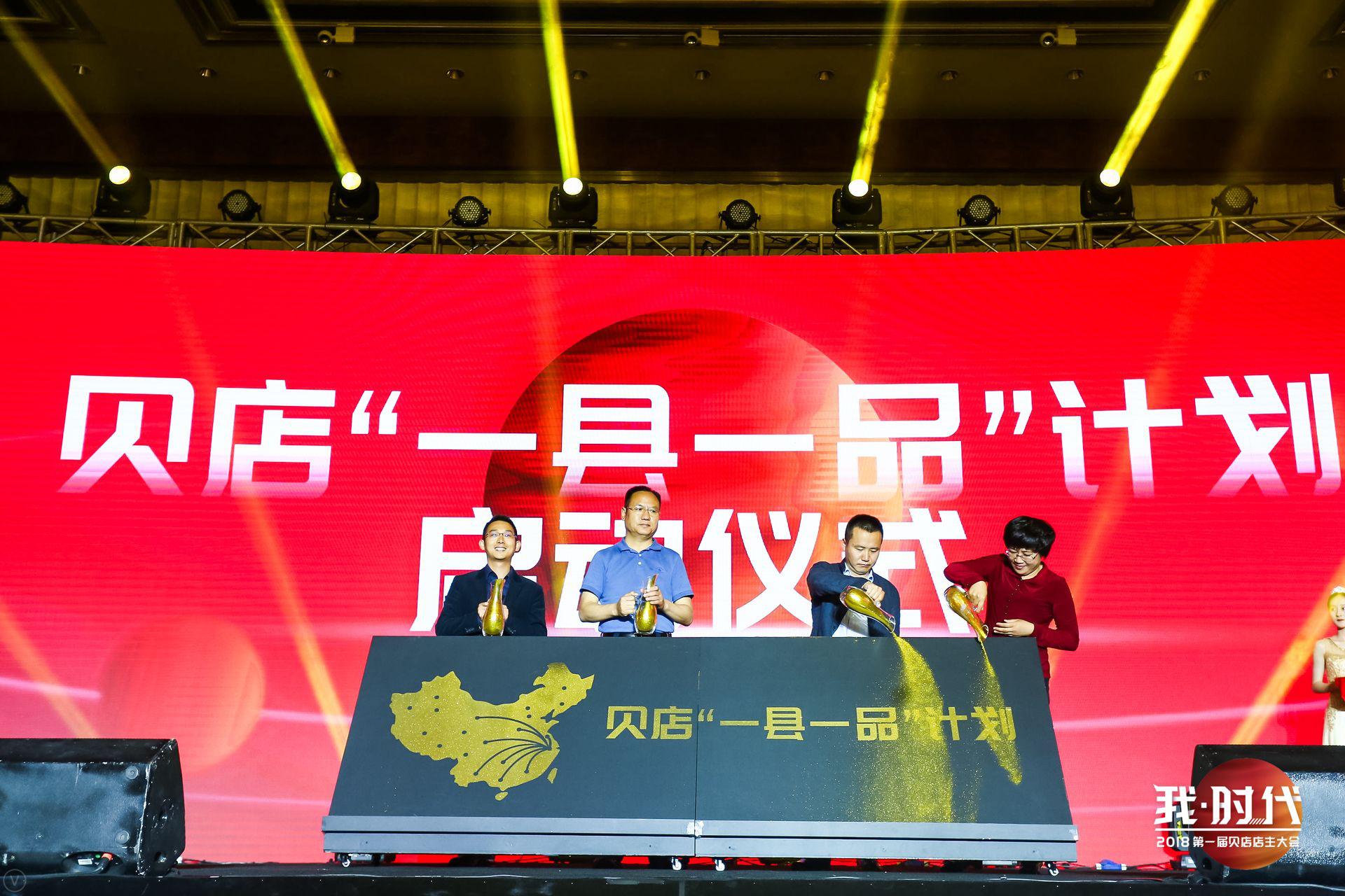 """贝店宣布""""一县一品""""助农计划,一年将打造100个特色产品产业带"""