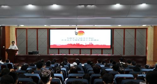 西安工业大学组织召开学习习近平总书记在北京大学师生座谈会上的讲话专题学习会