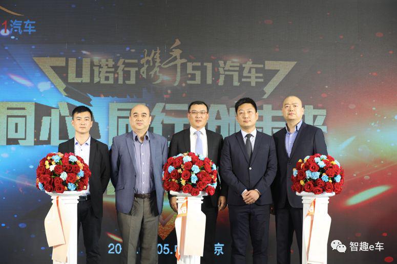 二手车交易平台U诺行&51汽车北京城市展厅开业