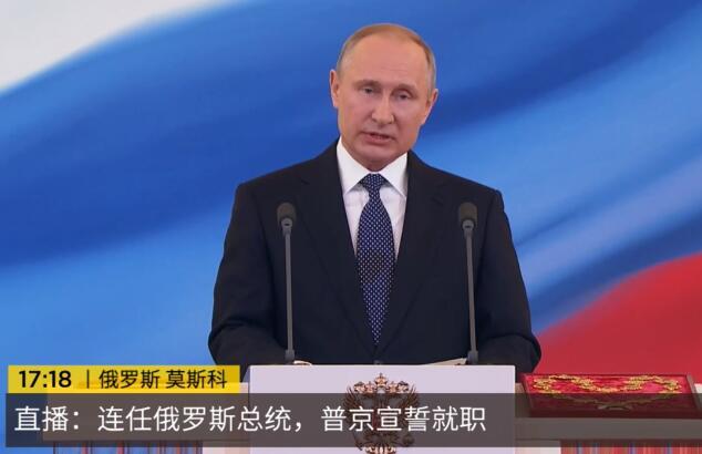 普京宣誓就任俄罗斯联邦第七届总统