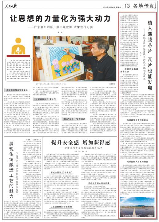 """《人民日报》刊文点赞汉瓦,自主创""""芯""""方铸国之重器"""