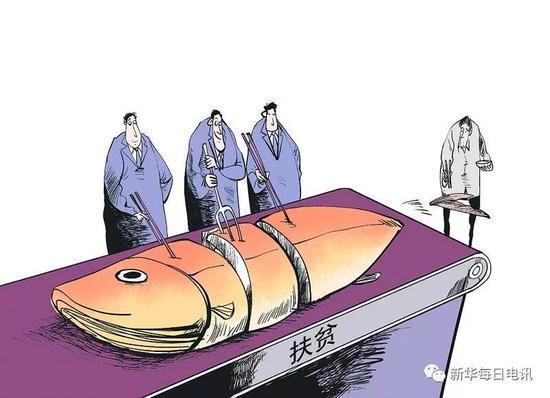 """中纪委首次通报""""扶贫领域典型案例"""" 传递啥信号"""