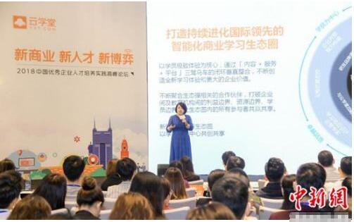 """云学堂丁捷:商业学习2.0时代应建立""""自主学习体系"""""""