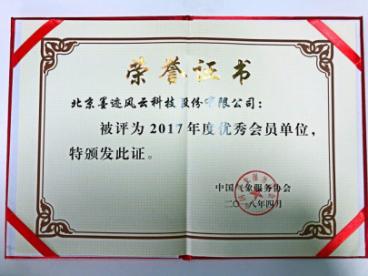 """墨迹天气荣获中国气象协会""""年度优秀会员单位""""称号"""