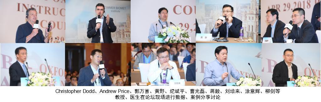 牛津单髁高峰论坛在京召开 中英骨科专家高峰论剑