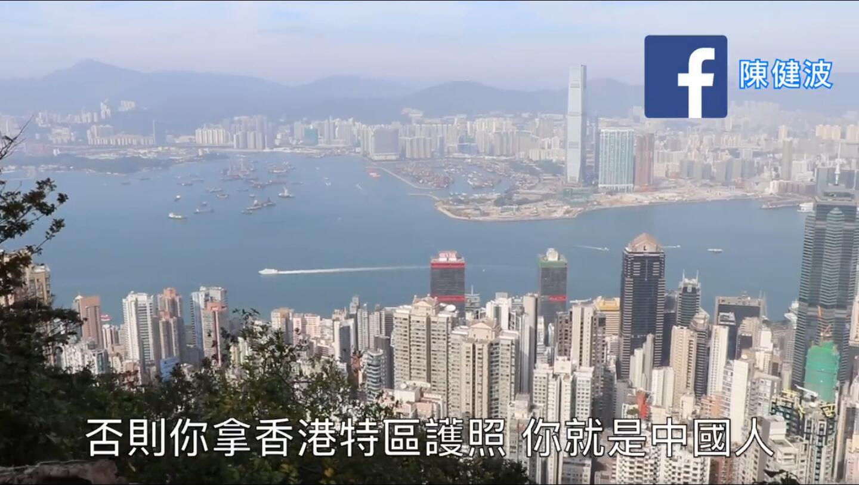"""香港议员批""""国歌洗脑""""论:持特区护照你就是中国人"""