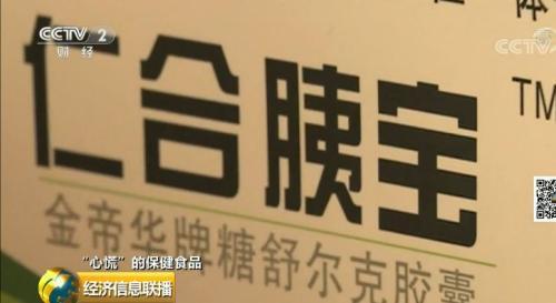 """央视曝光""""仁合胰宝""""保健品:含致命禁药 涉及12亿"""