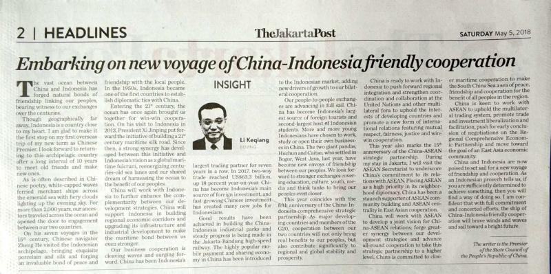 李克强总理在印尼主流媒体发表署名文章