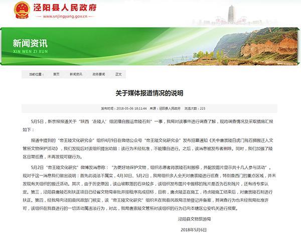 """陕西泾阳回应""""走陵人""""搬运帝陵石刻:属违法行为,已报案"""