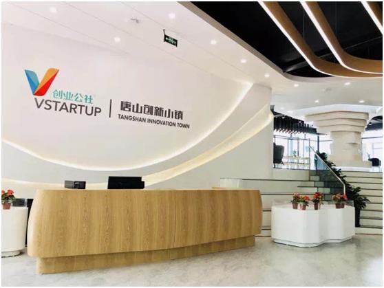 凤凰之城 产业赋能:创业公社唐山创新小镇正式开园 迎来首批入驻企业