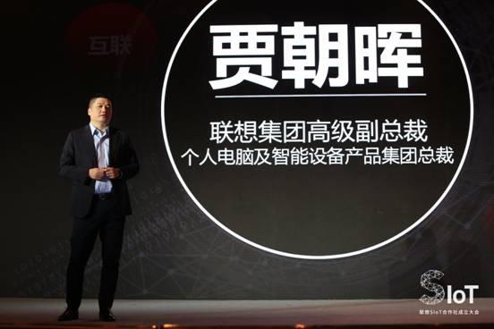 联想SIoT合作社五大优势及五方力量首次发布