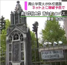 日本著名高校因受到网上炸弹威胁而停课