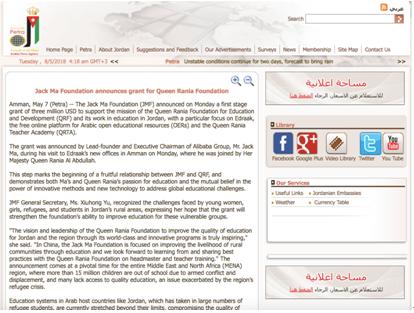 约旦首笔中企捐助:来自马云 用于妇女儿童教育