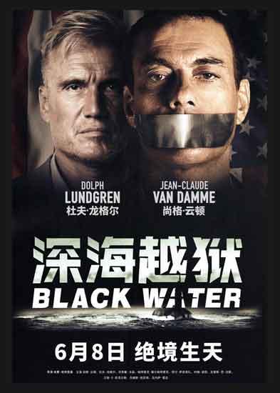 《深海越狱》首映定档好莱坞硬汉联手挑战不可能