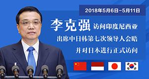 李克强出席中日韩第七次领导人会晤